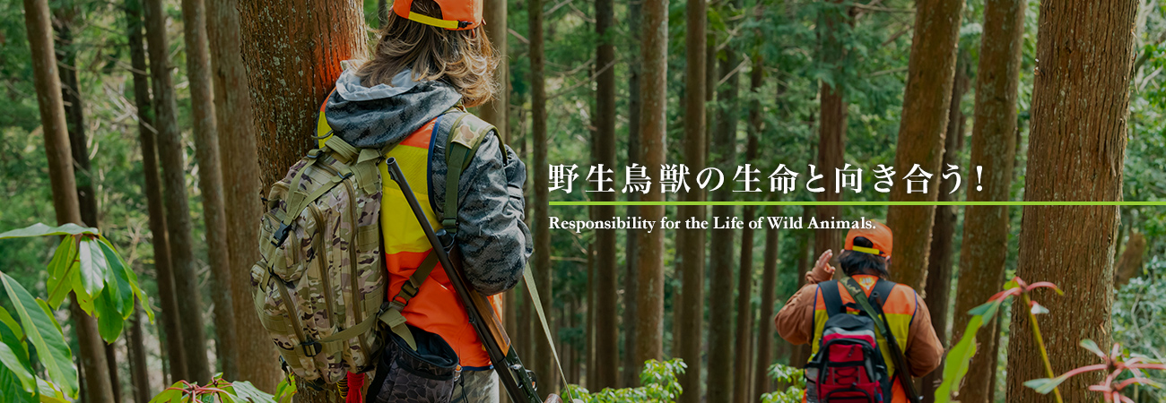 野生鳥獣の生命と向き合う! Responsibility for the Life of Wild Animals.