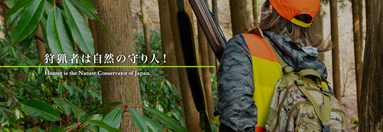 狩猟者は自然の守り人! Hunter is the Nature Conservator of Japan.